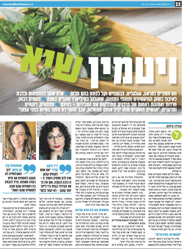 ראיון בעיתון ישראל היום